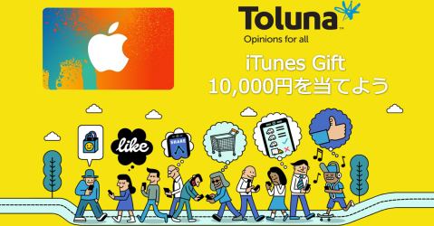 JP FB iTunes contest - 1