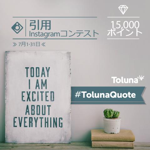 TolunaQuotes_JP