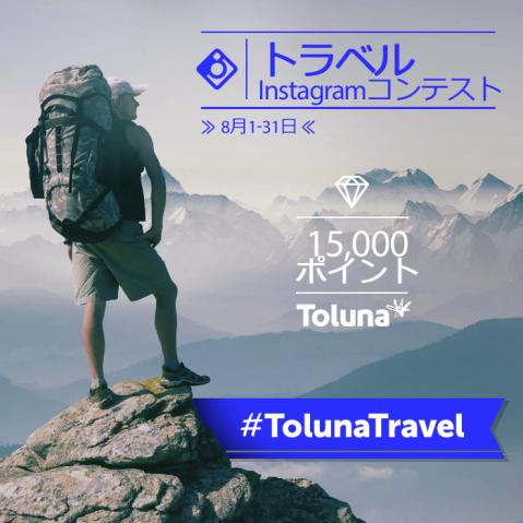 TolunaTravel2_JP
