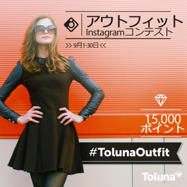 TolunaOutfit_JP.png