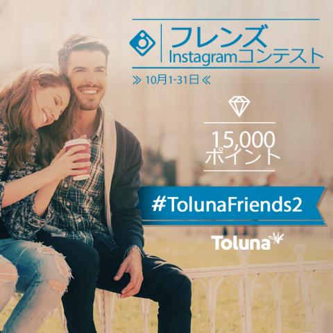 tolunafriends2_jp