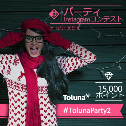 tolunaparty2_jp