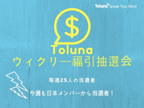 Toluna Weekly Sweepstakes Japanese member