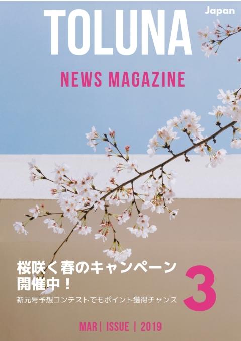 JP magazine Mar